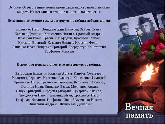 Великая Отечественная война пронеслась над страной огненным вихрем. Не остали...