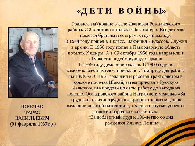 Родился наУкраине в селе Ивановка Рожначевского района. С 2-х лет воспитывалс...