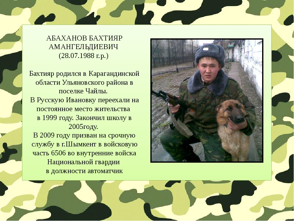 АБАХАНОВ БАХТИЯР АМАНГЕЛЬДИЕВИЧ (28.07.1988 г.р.) Бахтияр родился в Караганд...
