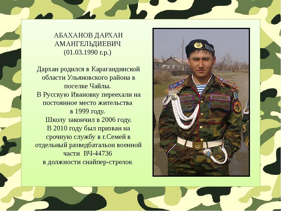 АБАХАНОВ ДАРХАН АМАНГЕЛЬДИЕВИЧ (01.03.1990 г.р.) Дархан родился в Карагандин...