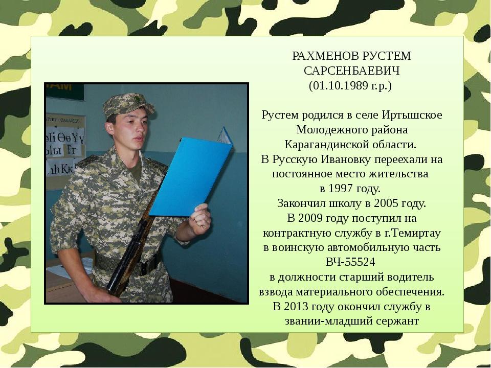 РАХМЕНОВ РУСТЕМ САРСЕНБАЕВИЧ (01.10.1989 г.р.) Рустем родился в селе Иртышск...