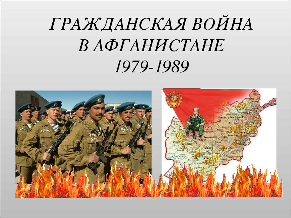ГРАЖДАНСКАЯ ВОЙНА В АФГАНИСТАНЕ 1979-1989