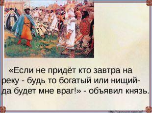 «Если не придёт кто завтра на реку - будь то богатый или нищий- да будет мне