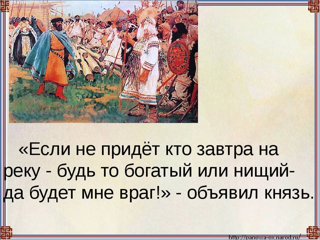 «Если не придёт кто завтра на реку - будь то богатый или нищий- да будет мне...