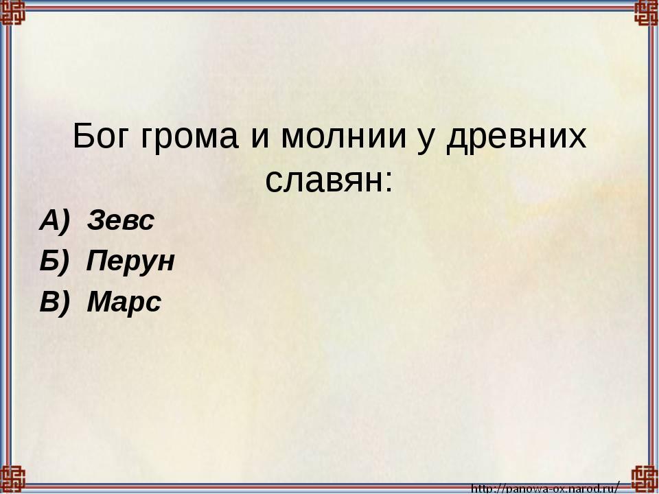 Бог грома и молнии у древних славян:  А) Зевс Б) Перун В) Марс