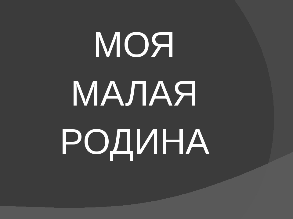 МОЯ МАЛАЯ РОДИНА