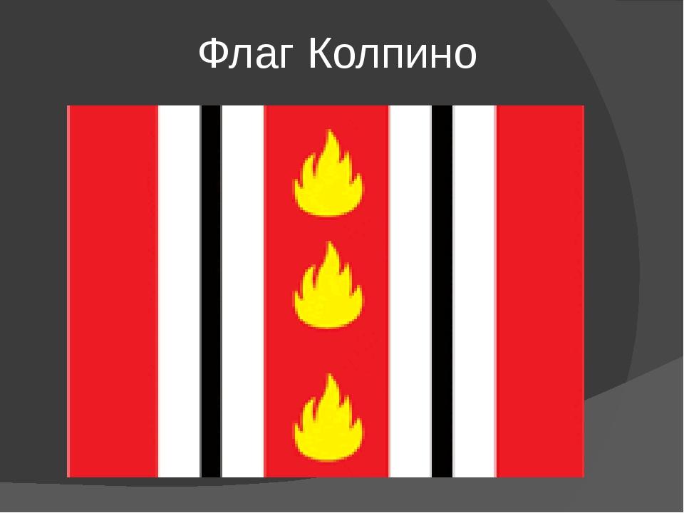 Флаг Колпино