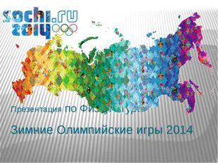 Зимние Олимпийские игры 2014 Презентация по Физкультуре