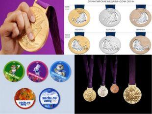 Медали 30 мая 2013 года вСанкт-Петербургебыл обнародован дизайн медалей Зи