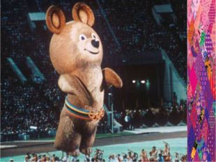 Немного о предыдущей олимпиаде Проходили вМоскве, столицеСССР, с19 июляпо