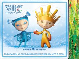 Талисманы Паралимпийских игр стали Лучик и Снежинка. Жители Сочи отдали предп