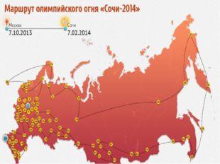 Олимпийский огонь ЭстафетаОлимпийского огня началась в Москве7 октября 2013