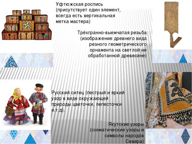 Трёхгранно-выемчатая резьба (изображение древнего вида резного геометрическо...