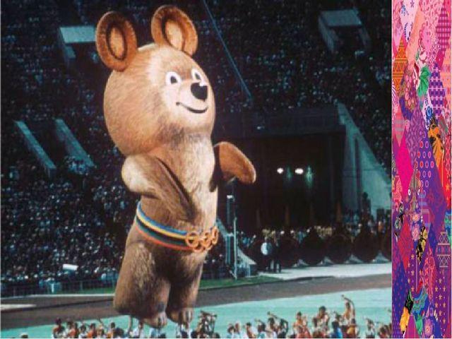 Немного о предыдущей олимпиаде Проходили вМоскве, столицеСССР, с19 июляпо...