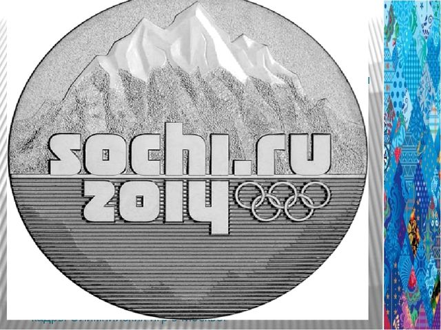 Эмблема-логотип 1 декабря2009 годаОргкомитет «Сочи 2014» представилэмблему...