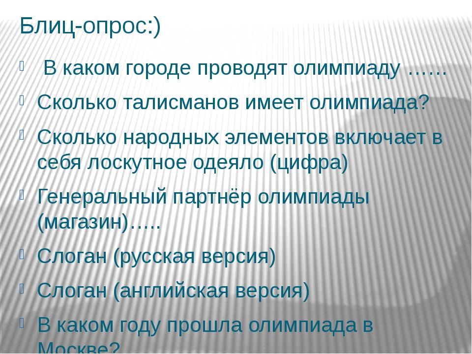 Блиц-опрос:) В каком городе проводят олимпиаду …… Сколько талисманов имеет ол...