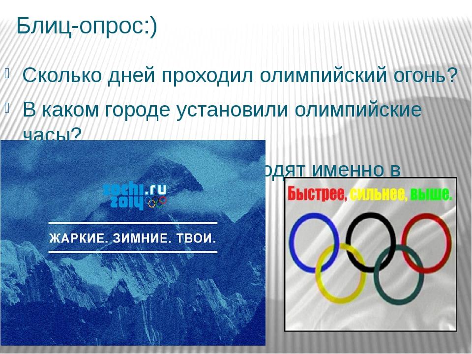Блиц-опрос:) Сколько дней проходил олимпийский огонь? В каком городе установи...