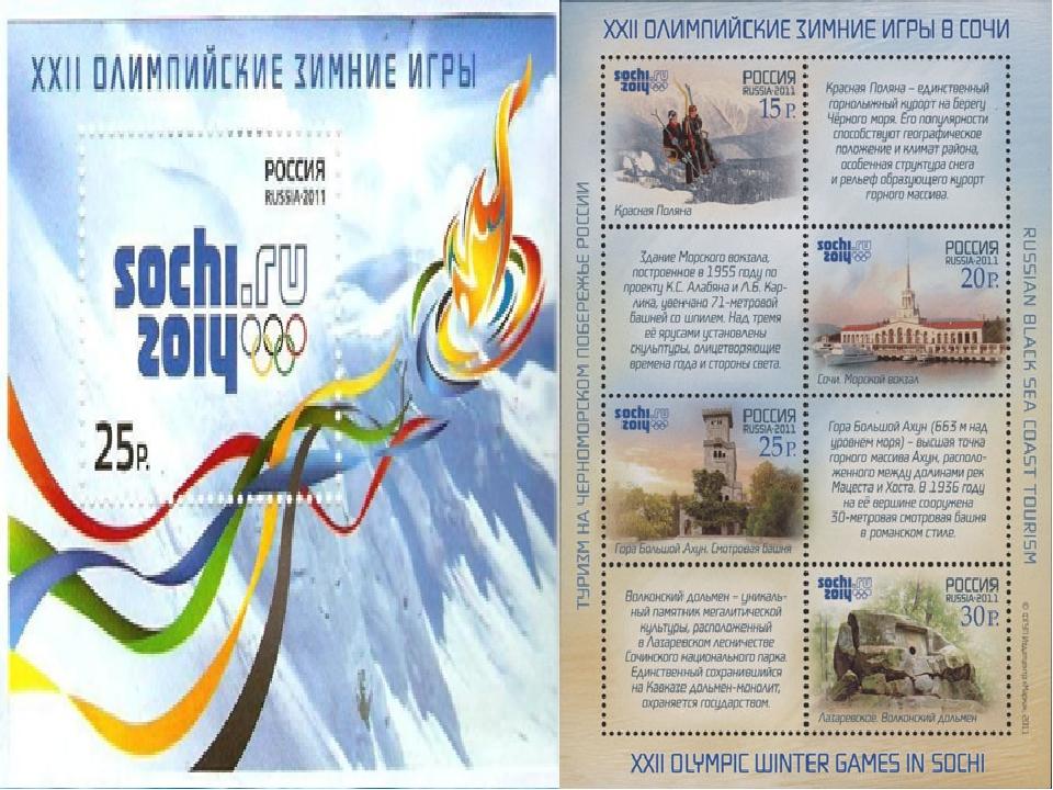 Сочи 2014: Зимние Олимпийские игры 2014— международное спортивное мероприят...
