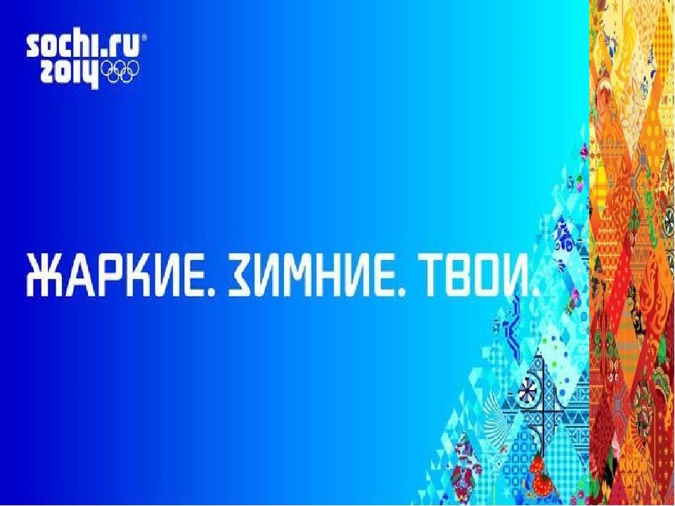 Слоган 24 сентября 2012 года, ровно за 500 дней до старта зимних Олимпийских...