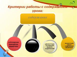 Критерии работы с содержанием урока: ОБЪЕКТ ПРОЧНОГО УСВОЕНИЯ соблюдение прин