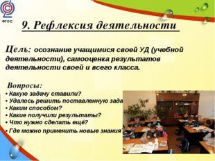 9. Рефлексия деятельности Цель: осознание учащимися своей УД (учебной деятель