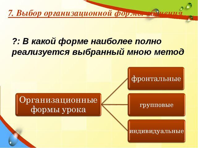 7. Выбор организационной формы обучения ?: В какой форме наиболее полно реали...
