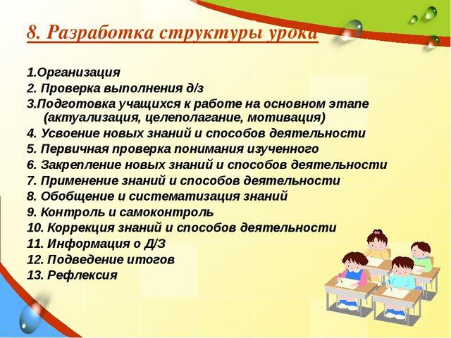 8. Разработка структуры урока 1.Организация 2. Проверка выполнения д/з 3.Подг...