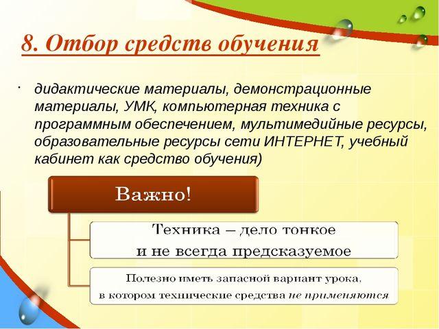 8. Отбор средств обучения дидактические материалы, демонстрационные материалы...