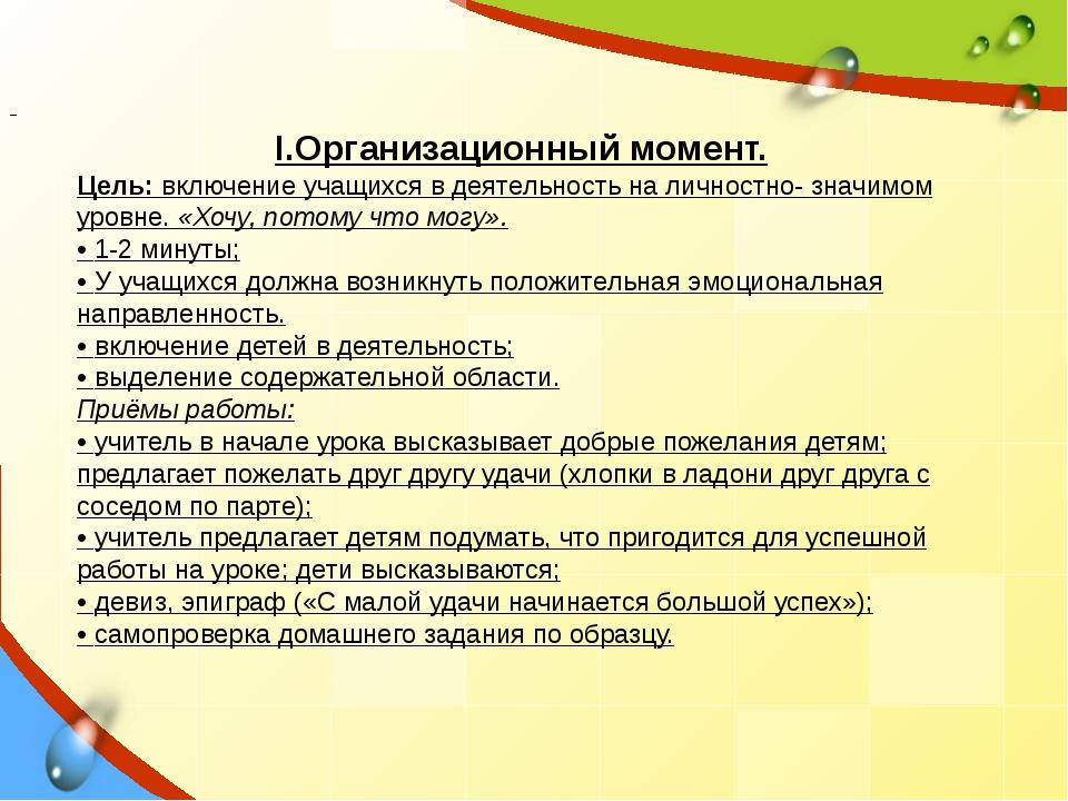 I.Организационный момент. Цель: включение учащихся в деятельность на личностн...