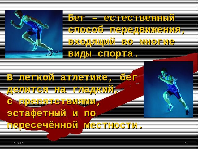 * * Бег – естественный способ передвижения, входящий во многие виды спорта. В...