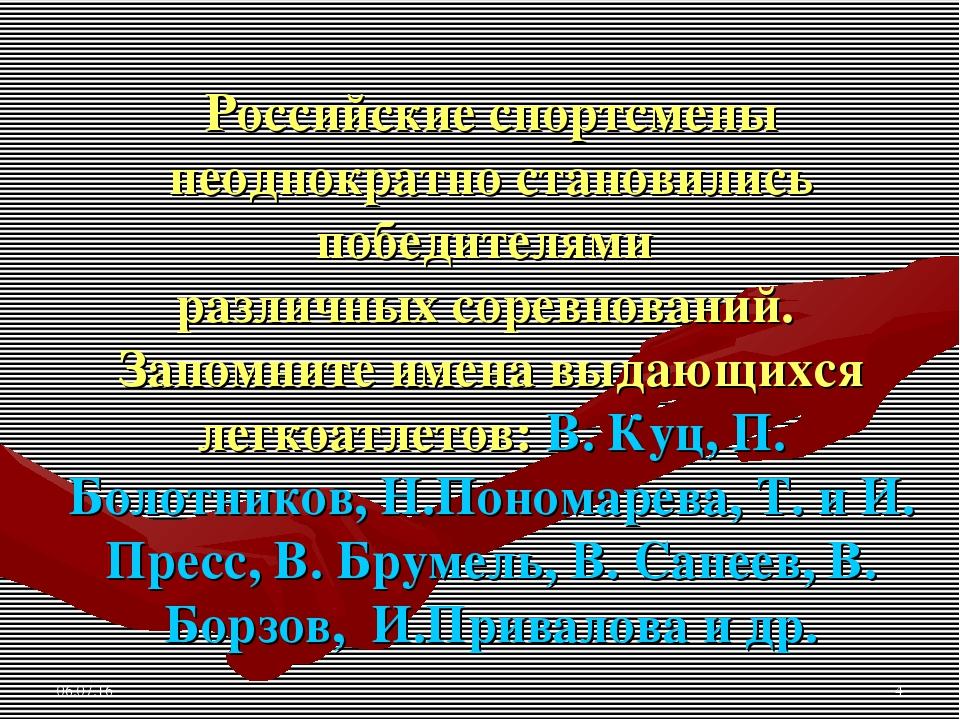 * * Российские спортсмены неоднократно становились победителями различных сор...