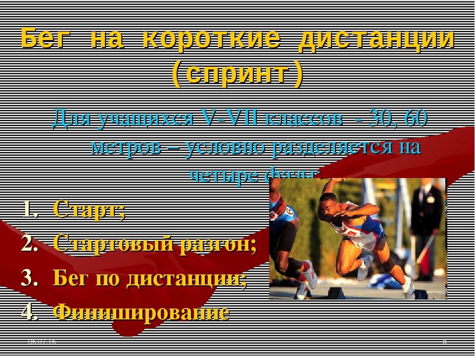 * * Бег на короткие дистанции (спринт) Для учащихся V-VII классов - 30, 60 ме...