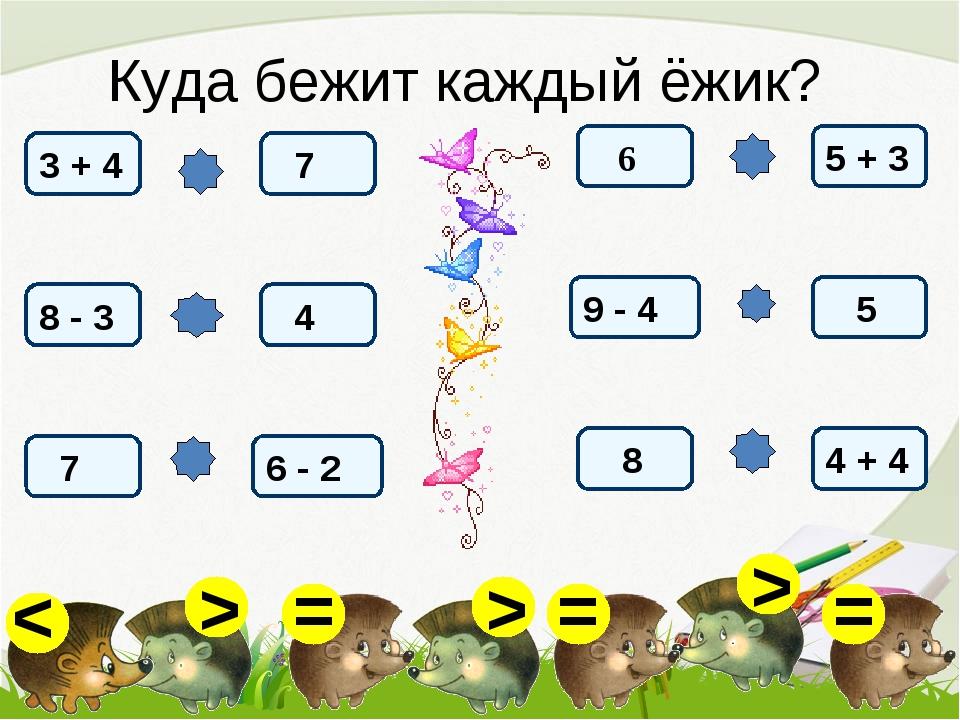7 Куда бежит каждый ёжик? 8 - 3 4 7 3 + 4 6 - 2 5 + 3 9 - 4 5 8 6 4 + 4