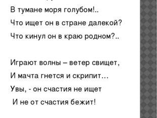 М.Ю. Лермонтов «Парус» Белеет парус одинокой В тумане моря голубом!.. Что ище
