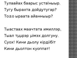 Дьячковская Марианна Туманнаах муора урсунугар Тулаайах баарыс устаІныыр. Туг