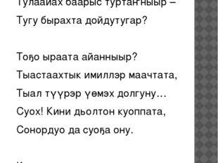 Семен Руфов «Баарыс» Туманнаах муора урсунугар Тулаайах баарыс туртаҥныыр –