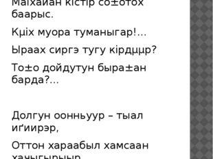 переводы Захарова Аня Баарыс МаІхайан кістір со±отох баарыс. Кµіх муора туман