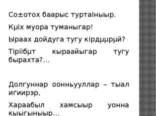 Ефремова Полина  Баарыс  Со±отох баарыс туртаІныыр. Кµіх муора туманыгар! Ы