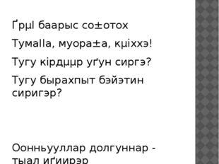 Ефремов Коля  Баарыс ҐрµІ баарыс со±отох ТумаІІа, муора±а, кµіххэ! Тугу кір