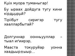 Тимофеева Катя Со±отох баарыс маІхайар Кµіх муора туманыгар! Бу ыраах дойдуга