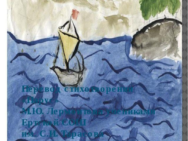 Перевод стихотворения «Парус» М.Ю. Лермонтова учениками Ертской СОШ им. С.И....