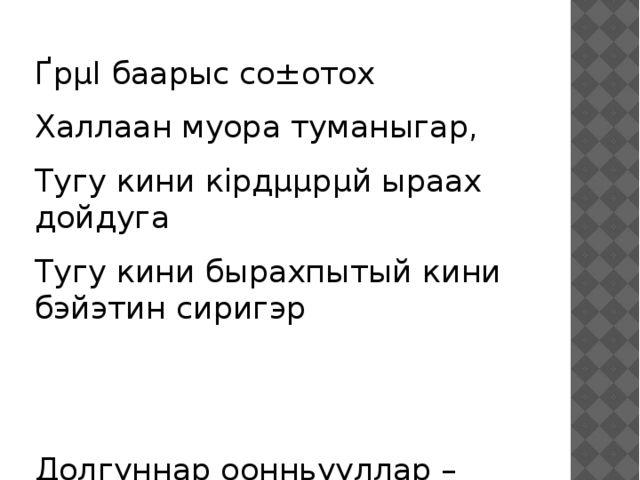 Петров Леня  Баарыс ҐрµІ баарыс со±отох Халлаан муора туманыгар, Тугу кини...