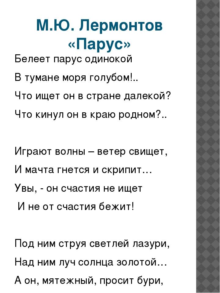 М.Ю. Лермонтов «Парус» Белеет парус одинокой В тумане моря голубом!.. Что ище...