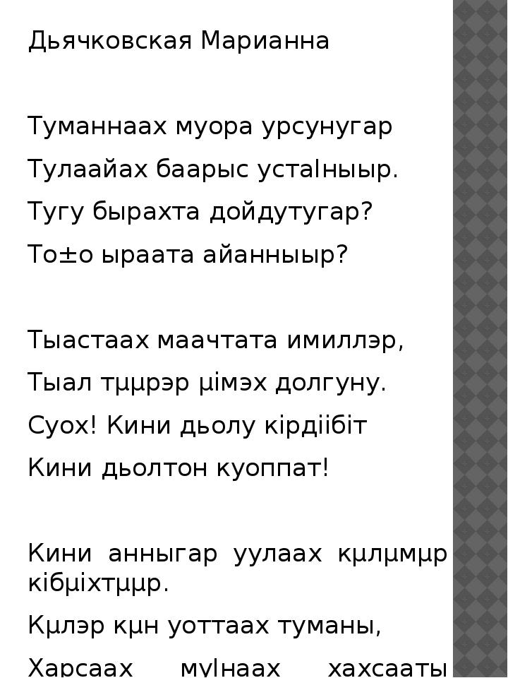 Дьячковская Марианна Туманнаах муора урсунугар Тулаайах баарыс устаІныыр. Туг...