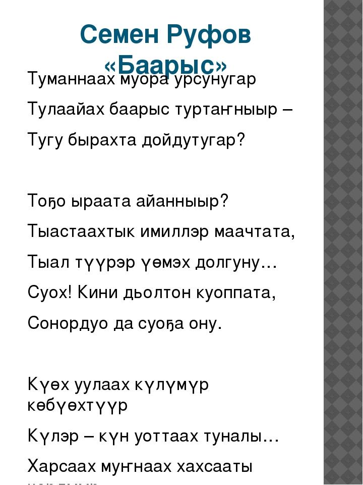 Семен Руфов «Баарыс» Туманнаах муора урсунугар Тулаайах баарыс туртаҥныыр –...