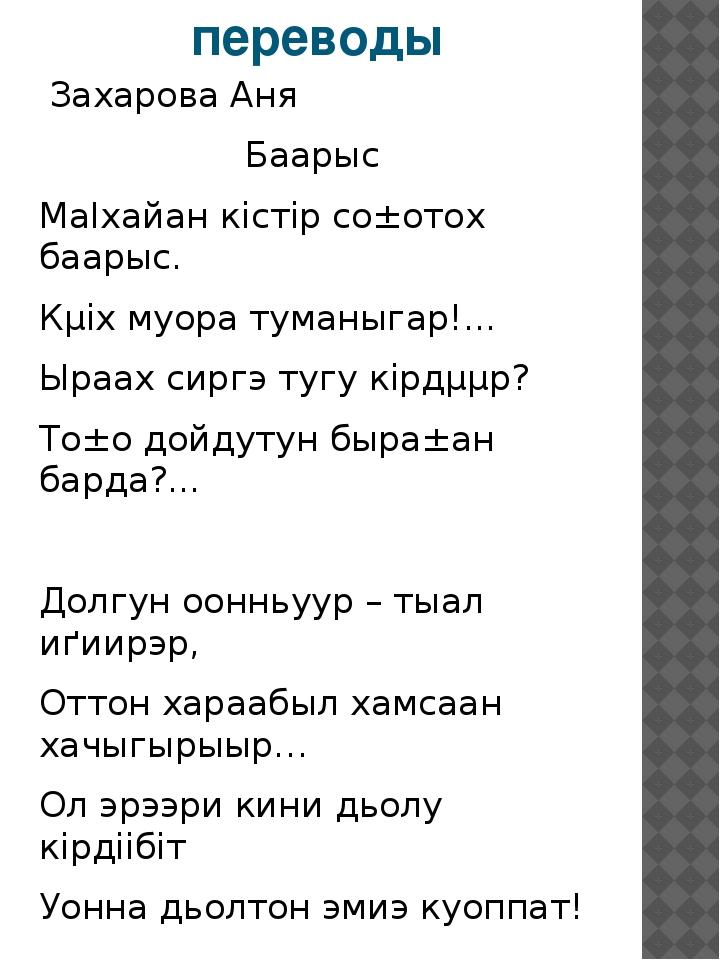 переводы Захарова Аня Баарыс МаІхайан кістір со±отох баарыс. Кµіх муора туман...