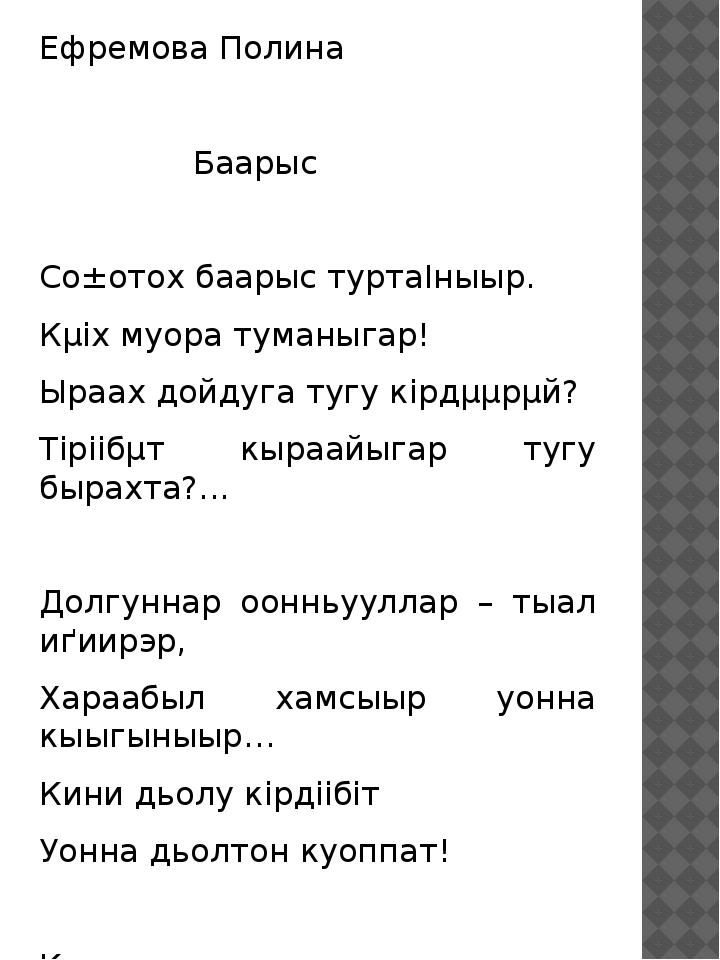 Ефремова Полина  Баарыс  Со±отох баарыс туртаІныыр. Кµіх муора туманыгар! Ы...