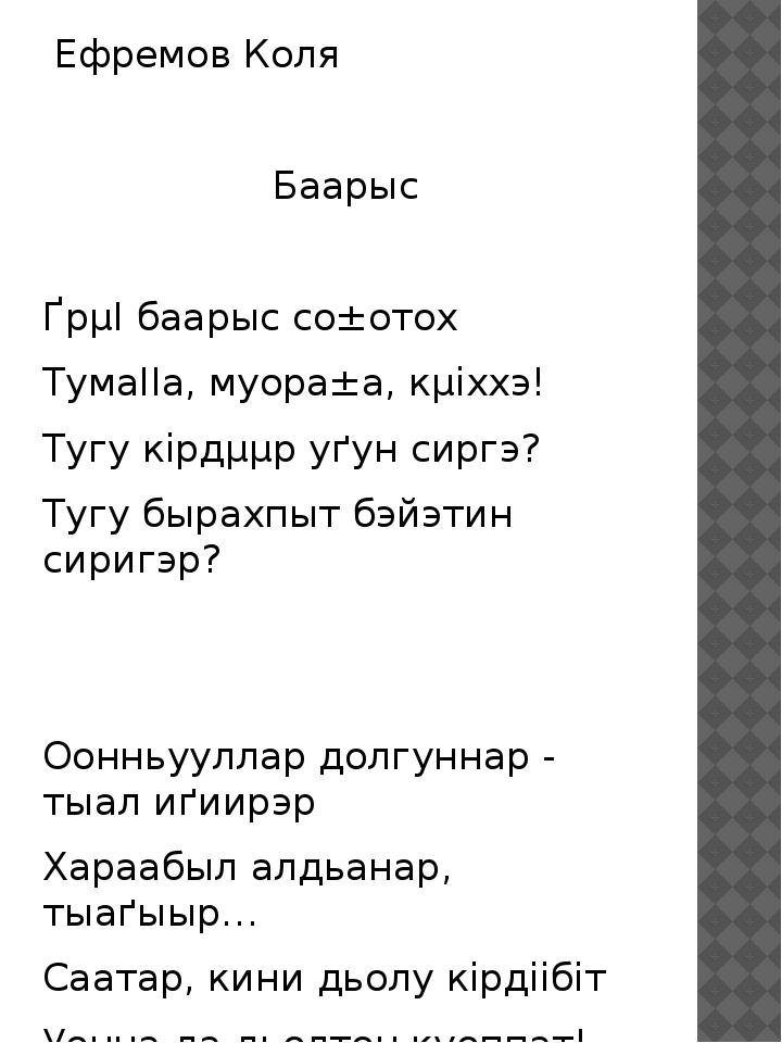 Ефремов Коля  Баарыс ҐрµІ баарыс со±отох ТумаІІа, муора±а, кµіххэ! Тугу кір...