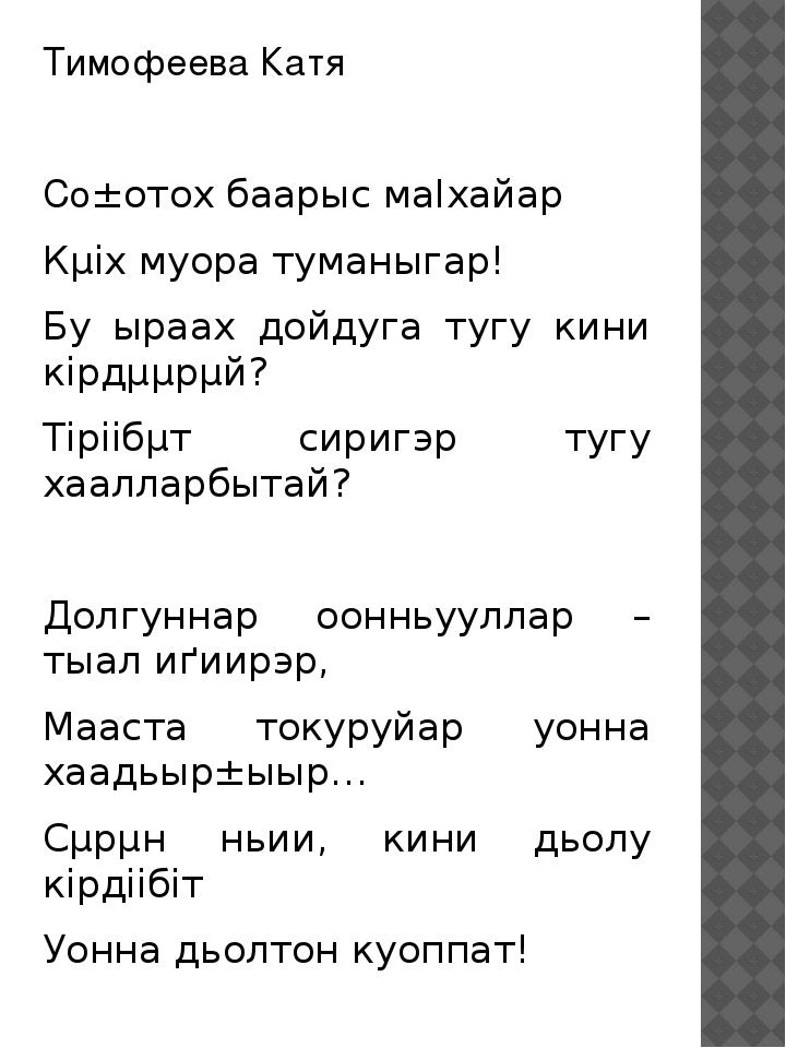 Тимофеева Катя Со±отох баарыс маІхайар Кµіх муора туманыгар! Бу ыраах дойдуга...
