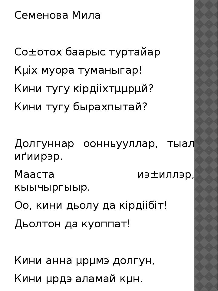 Семенова Мила Со±отох баарыс туртайар Кµіх муора туманыгар! Кини тугу кірдііх...